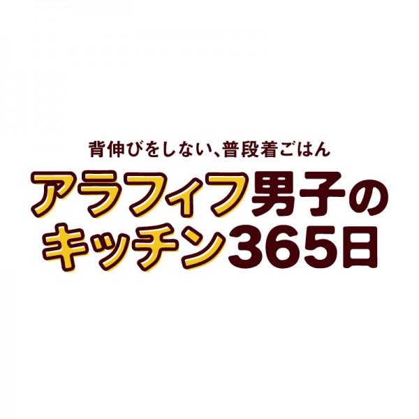 インスタグラマー『アラフィフ男子のキッチン365日』