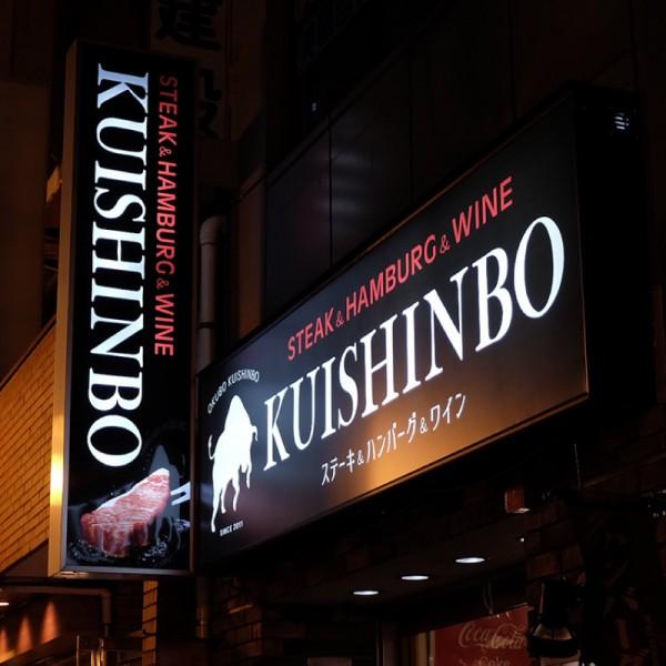 OKUBO KUSHINBO
